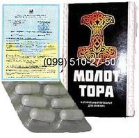 Молот Тора таблетки для потенции капли Полтава настоящие от производителя Норвегия г.Осло
