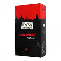 "Кофе молотый Кава Характерна ""БАНДЕРІВКА"" 250г"