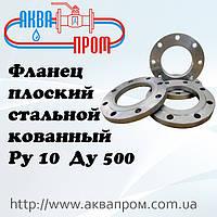Фланец плоский стальной кованный Ру 10 Ду 500