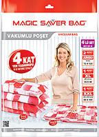 Вакуумный пакет для транспортировки,хранения - 4 шт  в наборе  55/90см+80/100см +два73/130см