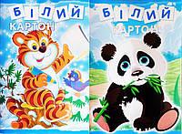 Картон БЕЛЫЙ А-4, 8л., в цветной обложке