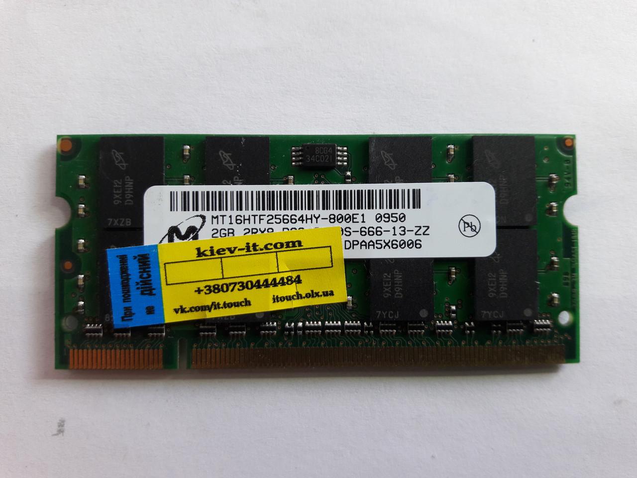 "Оперативная память Micron 2GB DDR2 800MHz SODIMM ""Over-Stock"" Б/У"