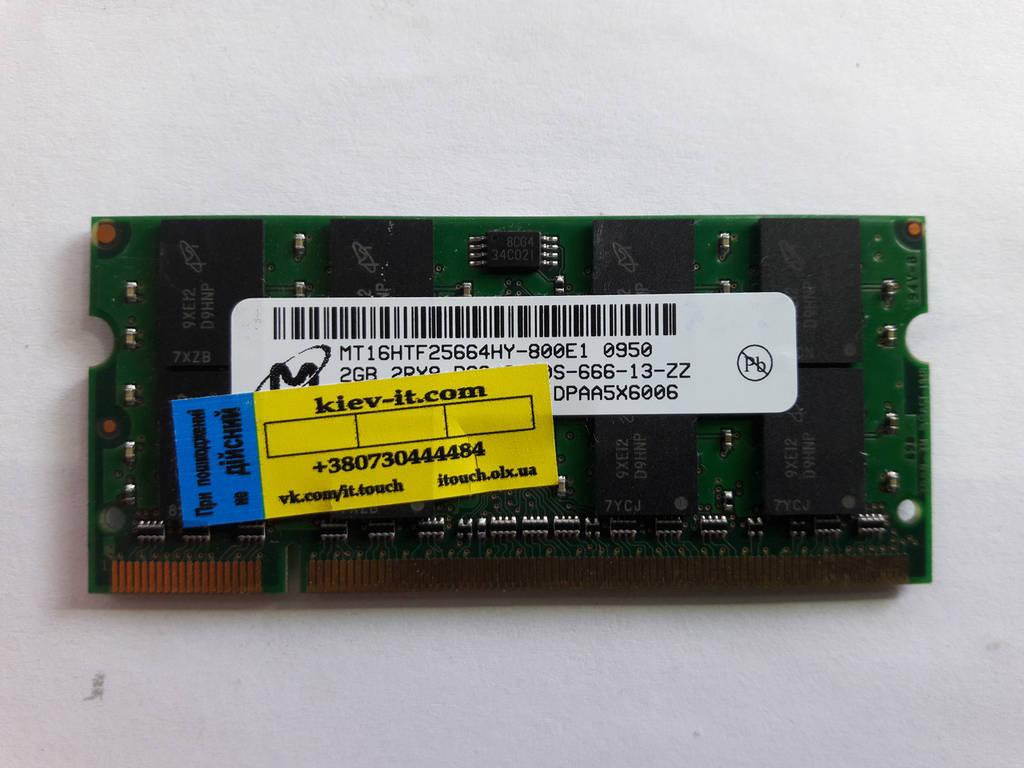 Оперативная память Micron 2GB DDR2 800MHz SODIMM Б\У