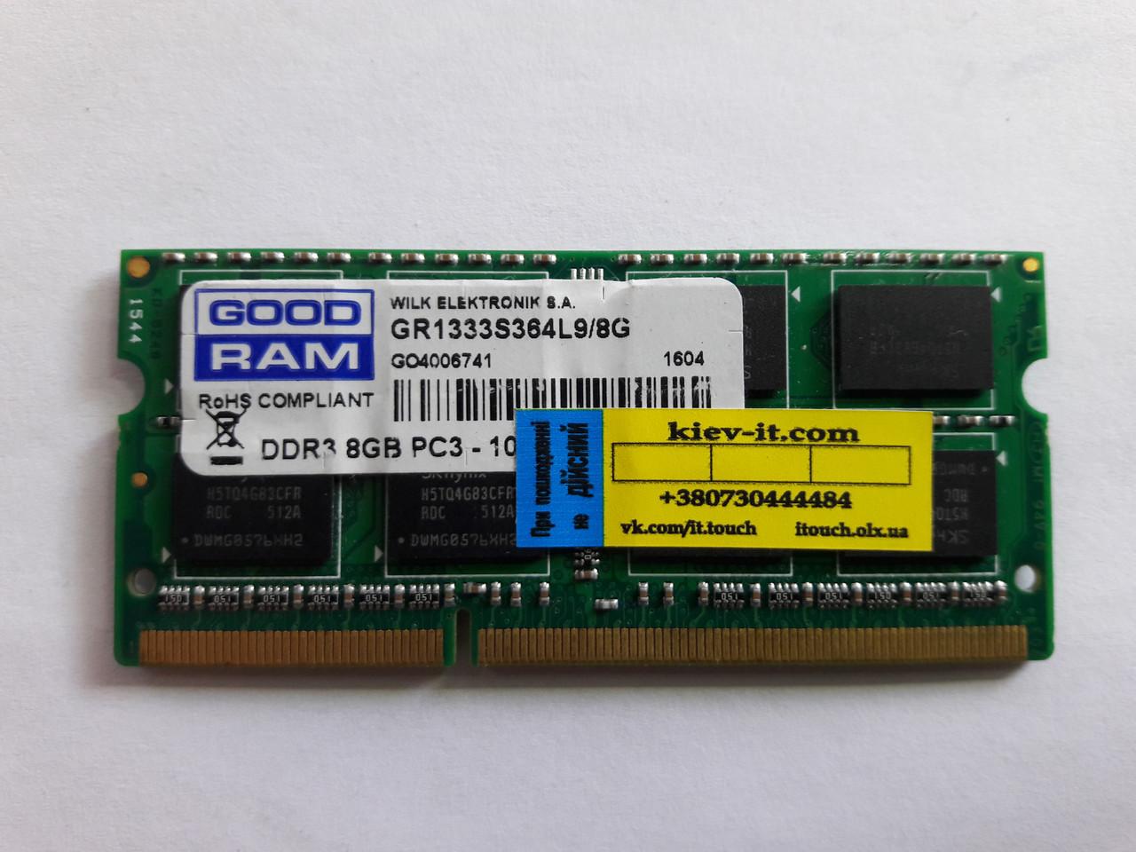 """Оперативная память GoodRam 8GB 1333MHz SODIMM """"Over-Stock"""" Б/У"""
