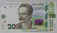 Банкнота Украины 20 грн. 2016 г. ПРЕСС. 160 лет от рождения И. Франка