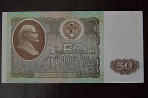50 рублей 1992 год серия ГА 9024128  (РУ-2)