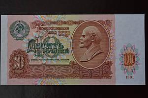 10 рублей 1991 год серия ВИ 4854875  (РУ-2) UNC