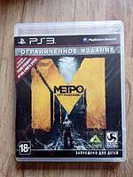 МЕТРО Луч надежди / Metro  (PS3) рус