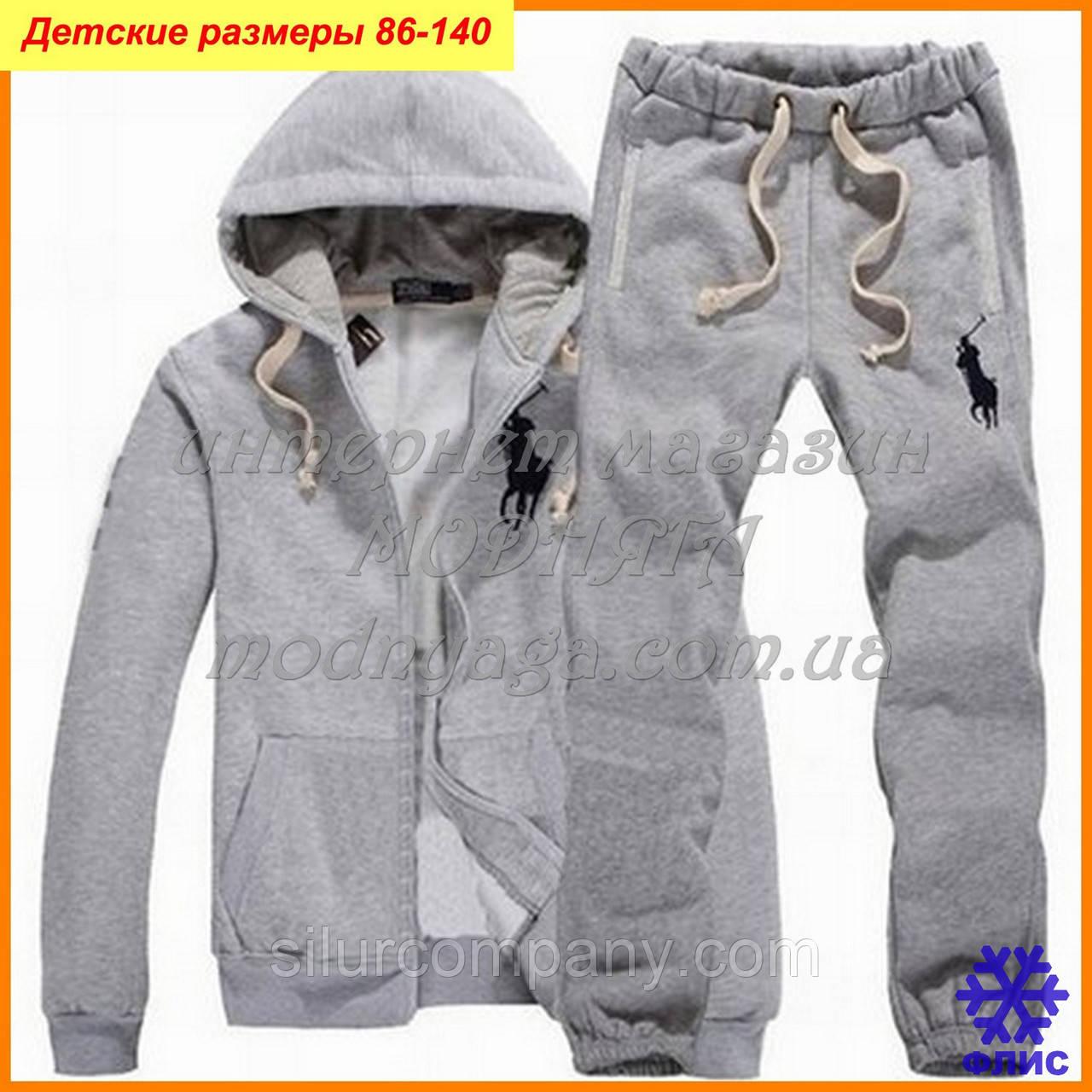 c5dbf8e9fde Утепленные Спортивные костюмы Polo - детские размеры - Интернет магазин
