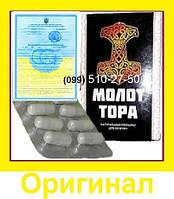 Молот тора капли для потенции таблетки Хмельницкий от надежного гарантированного поставщика в Украине Гарантии