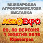 Приглашаем на выставку AgroExpo 2016