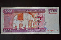 Мьянма Бирма / Myanmar 5000 Kyats 2009год  (А-6)
