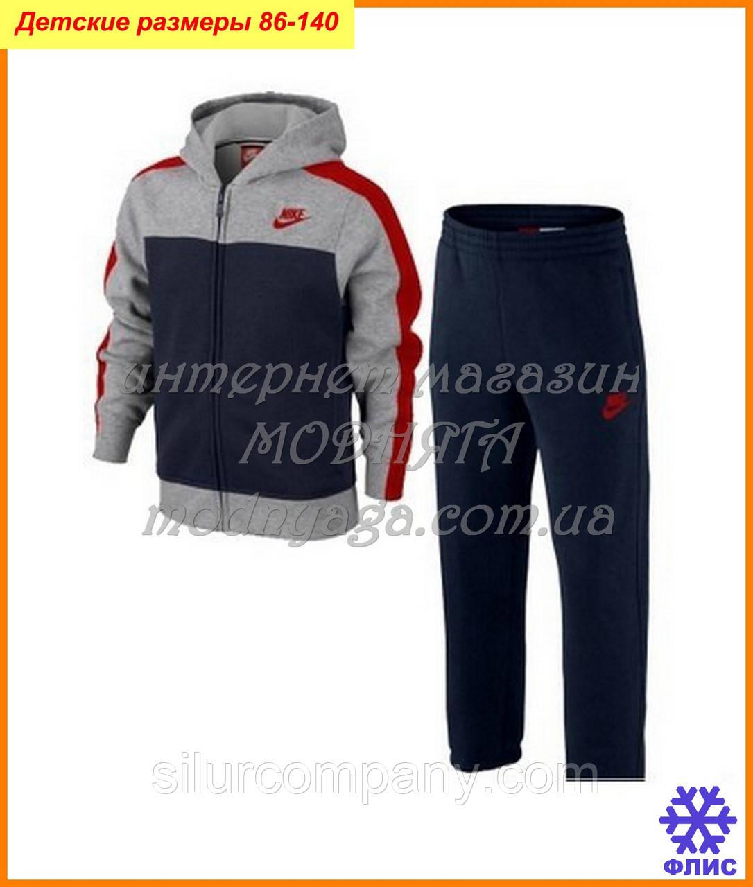 db68af14 Утепленный спортивный костюм найк - детские размеры - Интернет магазин