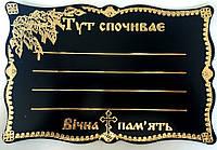 "Табличка на крест фигурная ""Тут спочиває..."" (Т 098-03)"