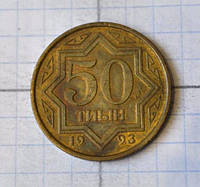 Казахстан 50 тиын 1993 (АБ-27)