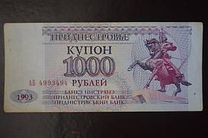 Приднестровье 1000 Рублей 1993г. Серия АБ (БН) 20
