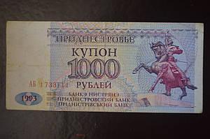 Приднестровье 1000 Рублей 1993г. Серия АБ (БН) 18