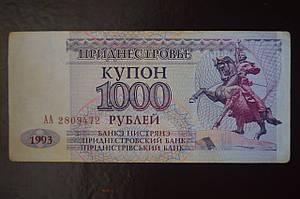 Приднестровье 1000 Рублей 1993г. Серия АА (БН) 19