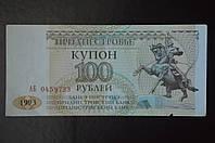 Приднестровье 100 Рублей 1993г. Серия АБ (БН) 4