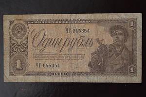 1 рубль 1938 год серия ЧГ (РУ-1) 2