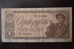 1 рубль 1938 год серия Пн (РУ-1) 1
