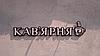 Вывеска объемные буквы из дерева