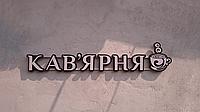 Вывеска объемные буквы из дерева, фото 1
