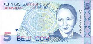 Киргизия - 5 Som UNС