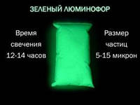 Пигмент Люминофор зеленый 10 грамм светится в темноте