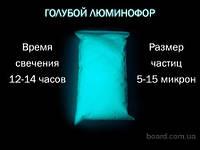 Пигмент Люминофор голубой 100 грам светится в темноте, фото 1