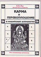 К.Н.Рао Карма и перевоплощение в индийской астрологии