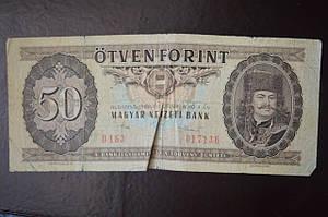 Венгрия/Hungary 50 Forint   (БК) 5