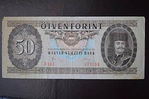 Венгрия/Hungary 50 Forint   (БК) 3