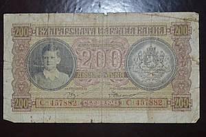 Болгария 200 лева 1943 год (БВ)