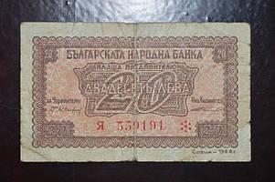 Болгария 20 лева 1944 год (БВ)