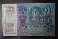 Австро-Венгрия, 50 крон, 1914 год (БА)