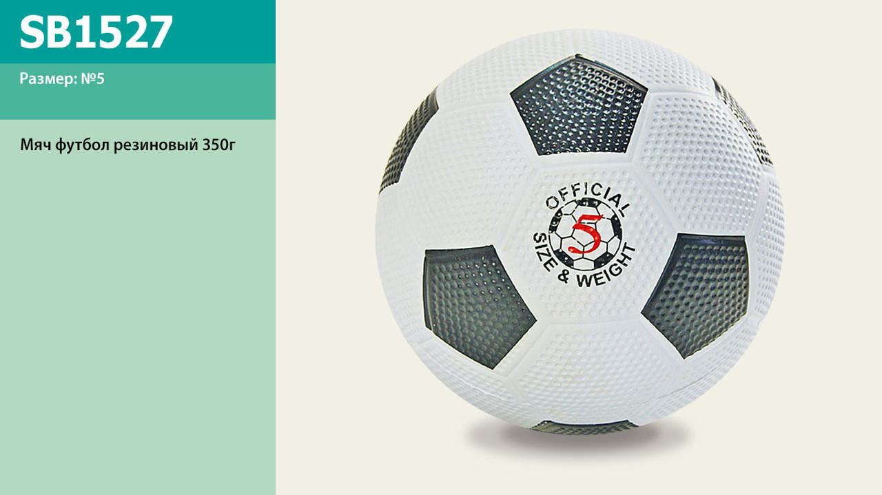 М'яч футбольний гума 5  SB1527  350г
