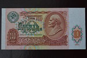 10 рублей 1991 год серия ГЕ 2296460  (РУ-2) UNC