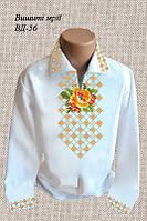 Детская заготовка сорочки для мальчика ВД-56