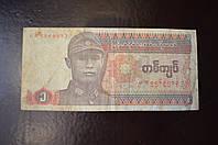 Мьянма 1 киат 1990 год