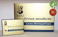 Сила Императора капсулы для потенции от простатита 8 шт., Украина,