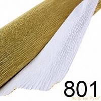 Бумага гофрированная (крепированная) 180 г/м2, (ДхШ) 125см.х50см. золото