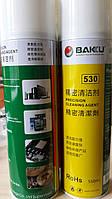 Спрей для чистки Baku  530-  550ml