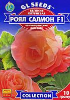 Семена Бегония Роял Салмон F1 Крупноцветковая махровая  Н30-35 см.