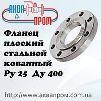 Фланец плоский стальной кованный Ру 25 Ду 400