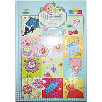 Дневник-анкета для девочек B5 твердая обложка,фольга 4 дизайна, 64 листа