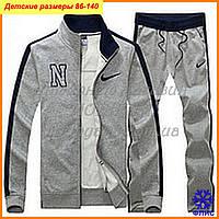 Утепленный Спортивный костюм в магазине nike | детские размеры