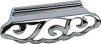 Ручка мебельная Giusti РГ 243 WMN642.064.0002 (Italy)