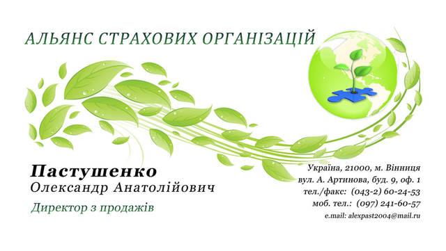 Дизайн визиток 14