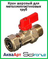 "SD Forte кран шаровый для металлопластиковых труб 16 обж(ц) х 1/2"" нар(ш)"